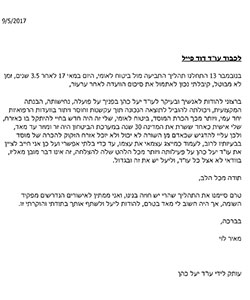 https://insurance-law.co.il/wp-content/uploads/2018/07/מכתב-תודה-ליעל-כהן.pdf